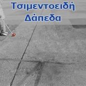 Τσιμεντοειδή δάπεδα (12)
