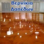 Βερνίκια δαπέδων (8)