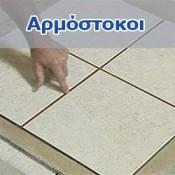 Αρμόστοκοι (5)