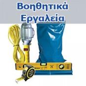 Βοηθητικά εργαλεία (0)