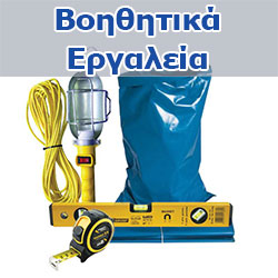 Auxiliary Tools
