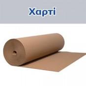 Cardboard (1)