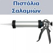 Πιστόλι για σαλάμι (1)