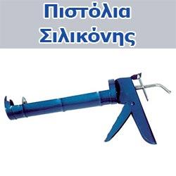Πιστόλια σιλικόνης