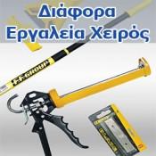 Διάφορα εργαλεία χειρός (4)