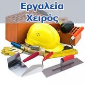 Εργαλεία χειρός (11)