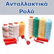 Paint roller Parts (32)