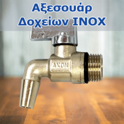 INOX Accessories