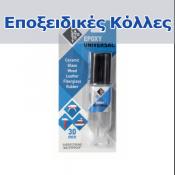 Epoxy Glues (3)