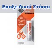 Epoxy Putties (1)