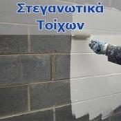 Στεγανωτικά τοίχων (5)