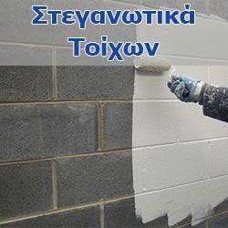 Στεγανωτικά τοίχων