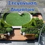 Στεγανωτικά ταρατσών - δωμάτων (10)