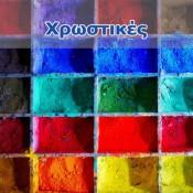 Pigments (47)