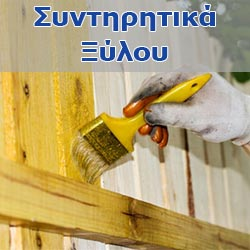 Outlet συντηρητικά ξύλου