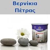 Βερνίκια Πέτρας (5)