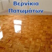 Βερνίκια πατωματων (2)
