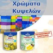 Beehive paints (20)