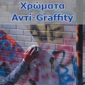 Αntigraffiti clear paint (1)