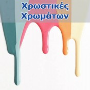 Paint Pigments (14)