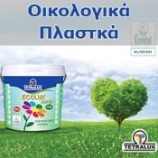 Οικολογικά πλαστικά (29)