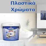 Interiors paints (68)