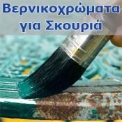 Λαδομπογιά για σκουριά (4)