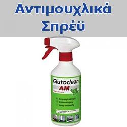 Αντιμουχλικά spray