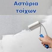 Αστάρια τοίχων (25)