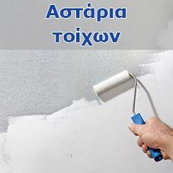 Αστάρια τοίχων