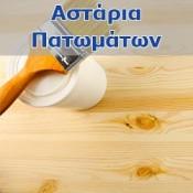 Αστάρια ξύλινων πατωμάτων (1)