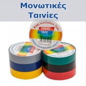 Insulation Tapes (2)