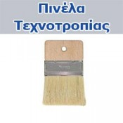Decorative Paint brushes  (8)