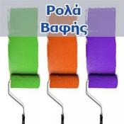 Paint roller (8)