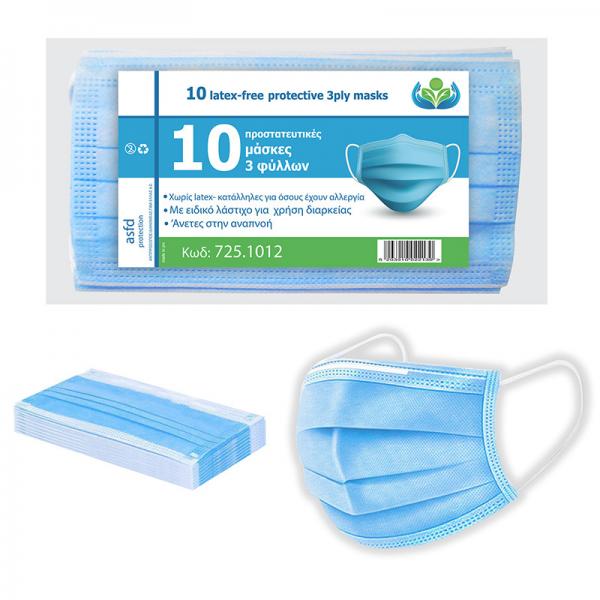 Γίφα Face Masks for Protection 10pcs 3 layers 17.5 x 9.5cm CE