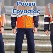 Ρούχα εργασίας (7)
