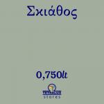 Mondobello χρώμα κιμωλίας Σκιάθος Chalkpaint 0,75lt